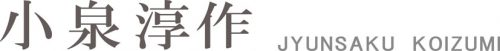 小泉淳作公式ホームページの画像
